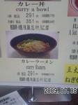 豆太郎 カレーラーメン@阪神百貨店スナックパーク