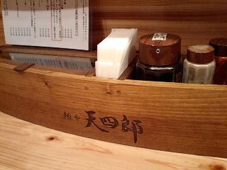 麺や天四郎 箸入れ