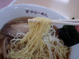 吉平ラーメン 麺