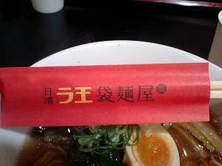 日清ラ王袋麺屋 箸袋