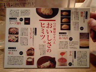 つけ麺屋やすべえ つけ麺(大盛440g) 説明