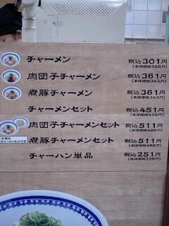 阪神チャーメン メニュー