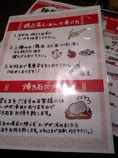 ちらん 梅田店 食べ方